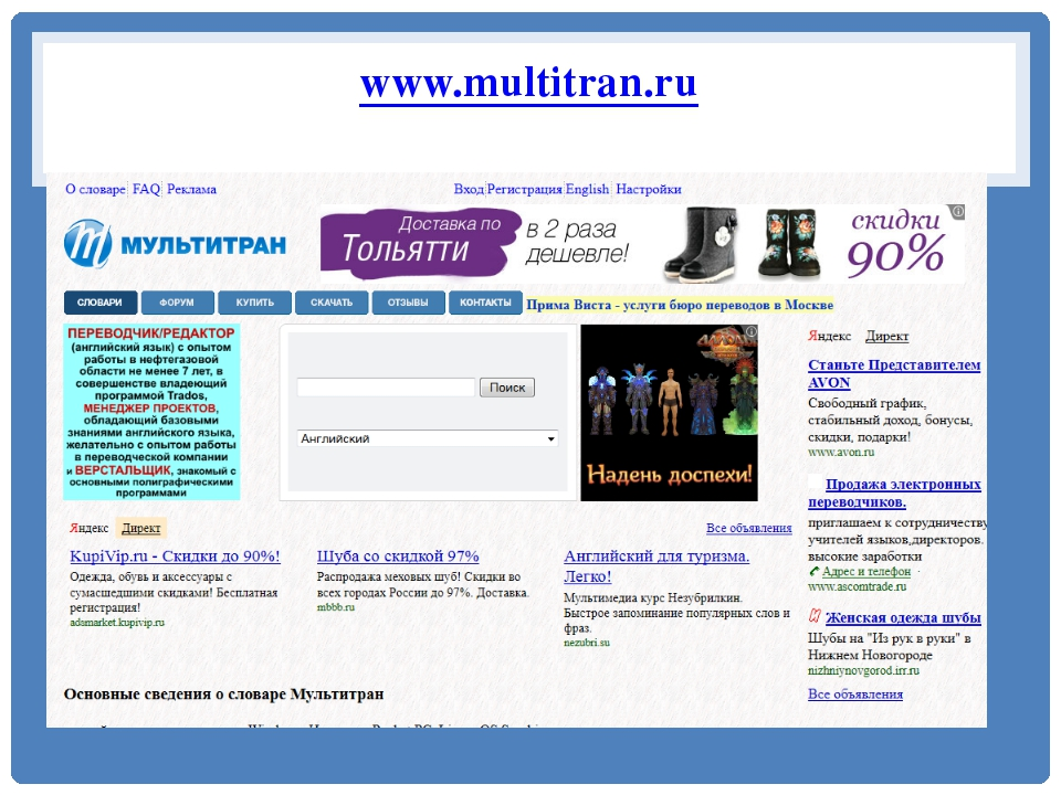www.multitran.ru