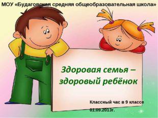 МОУ «Будаговская средняя общеобразовательная школа» Классный час в 9 классе 0