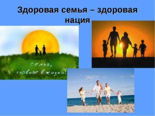 Здоровая семья – здоровая нация