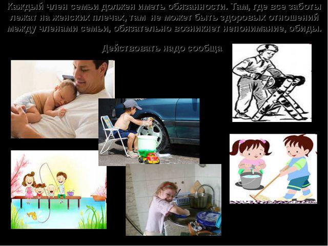 Каждый член семьи должен иметь обязанности. Там, где все заботы лежат на женс...