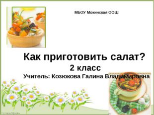 Как приготовить салат? 2 класс Учитель: Козюкова Галина Владимировна МБОУ Мо
