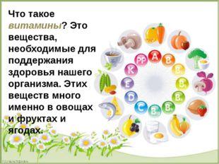 Что такое витамины? Это вещества, необходимые для поддержания здоровья нашег