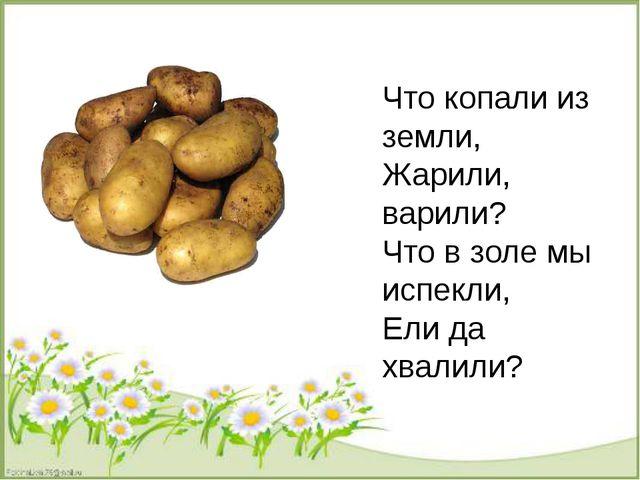 Открытка про картошку 93