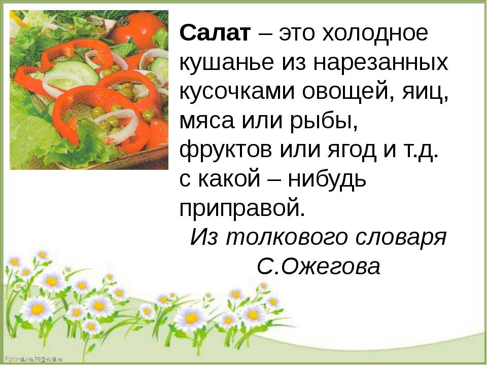 Салат – это холодное кушанье из нарезанных кусочками овощей, яиц, мяса или р...