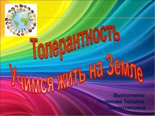 Выполнила: Полякова Татьяна Валентиновна