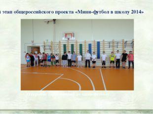 Школьный этап общероссийского проекта «Мини-футбол в школу 2014» Открытие сор