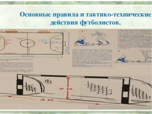 Основные правила и тактико-технические действия футболистов.