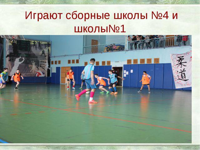 Играют сборные школы №4 и школы№1