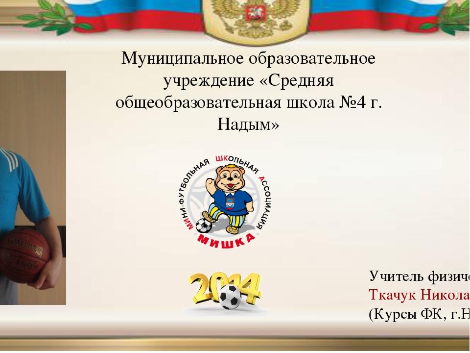 Муниципальное образовательное учреждение «Средняя общеобразовательная школа №...