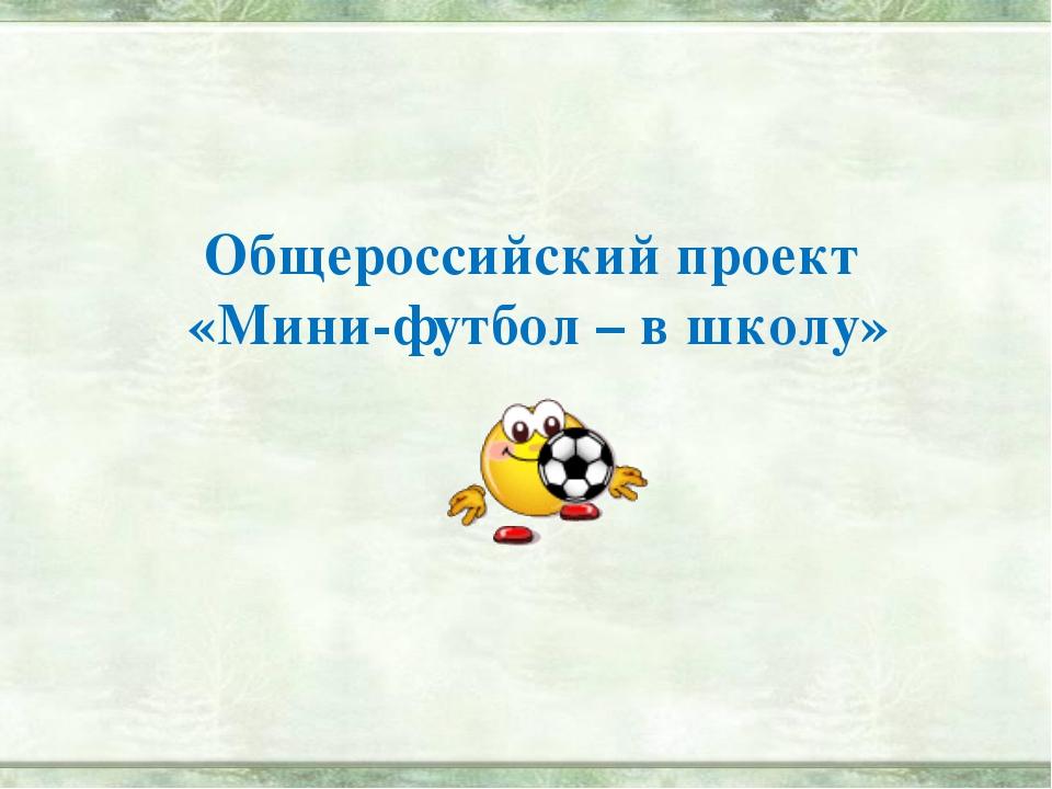 Общероссийский проект «Мини-футбол – в школу»