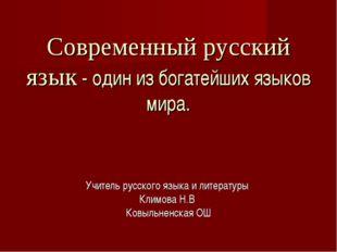 Современный русский язык - один из богатейших языков мира. Учитель русского я