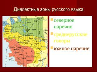 Диалектные зоны русского языка северное наречие среднерусские говоры южное на