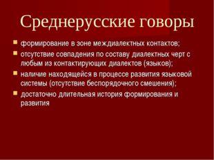 Среднерусские говоры формирование в зоне междиалектных контактов; отсутствие