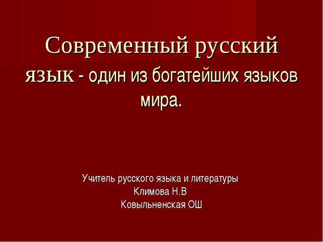 Современный русский язык - один из богатейших языков мира. Учитель русского я...
