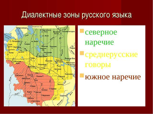 Диалектные зоны русского языка северное наречие среднерусские говоры южное на...