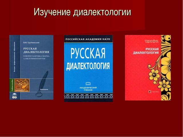 Изучение диалектологии