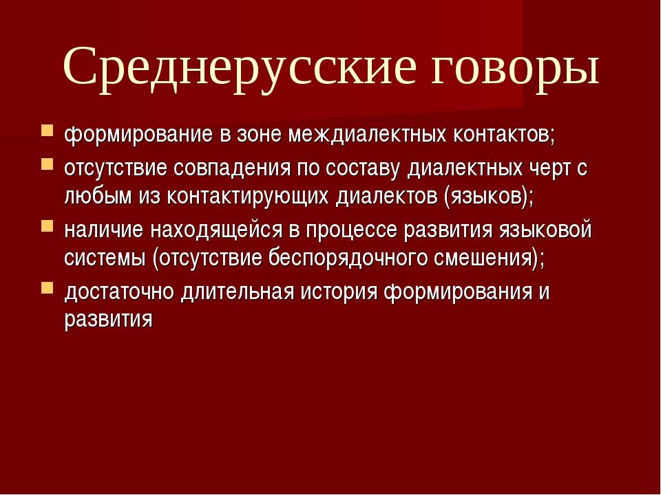 Среднерусские говоры формирование в зоне междиалектных контактов; отсутствие...