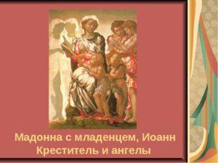 Мадонна с младенцем, Иоанн Креститель и ангелы