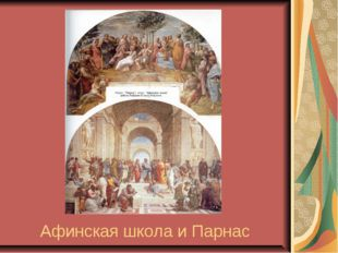 Афинская школа и Парнас