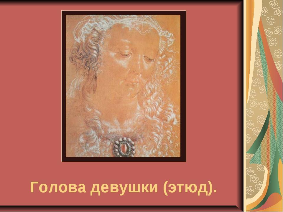 Голова девушки (этюд).