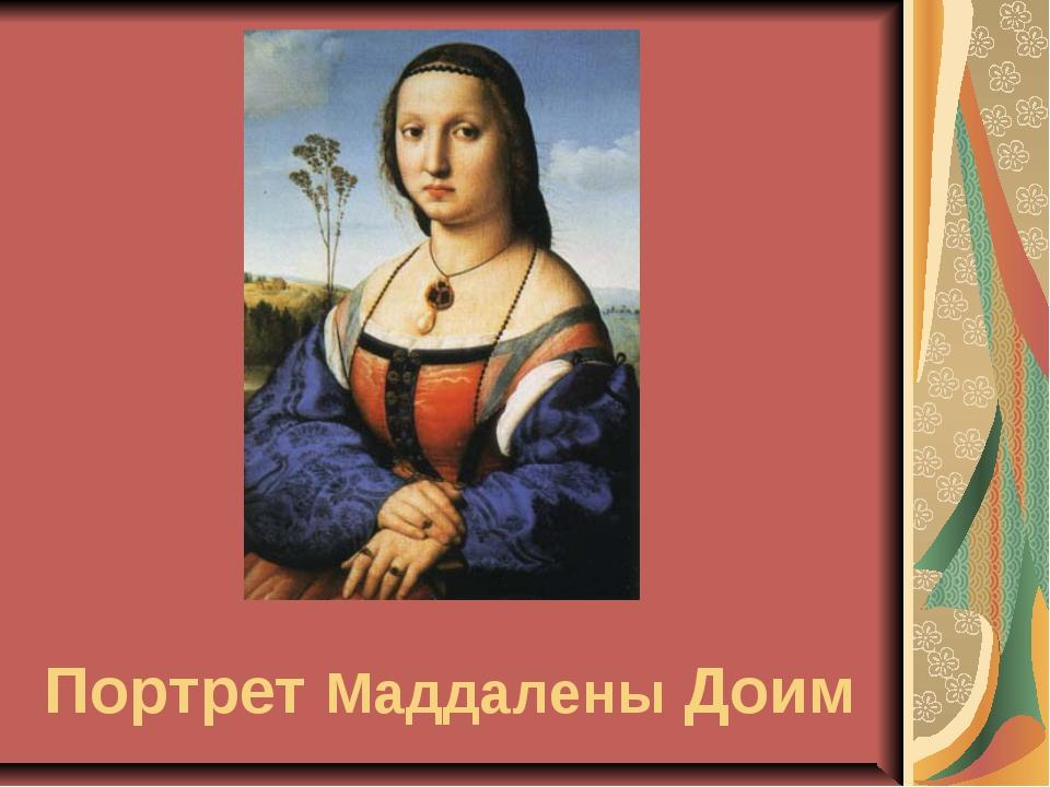 Портрет Маддалены Доим