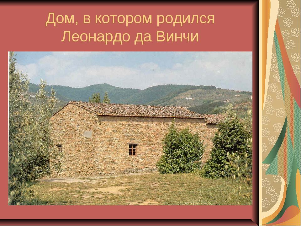 Дом, в котором родился Леонардо да Винчи