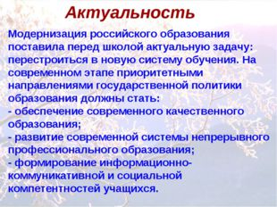 Актуальность Модернизация российского образования поставила перед школой акту