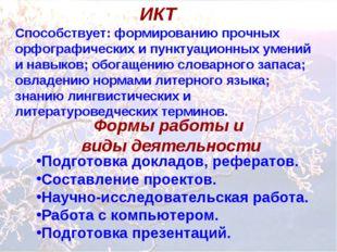 ИКТ Способствует: формированию прочных орфографических и пунктуационных умени