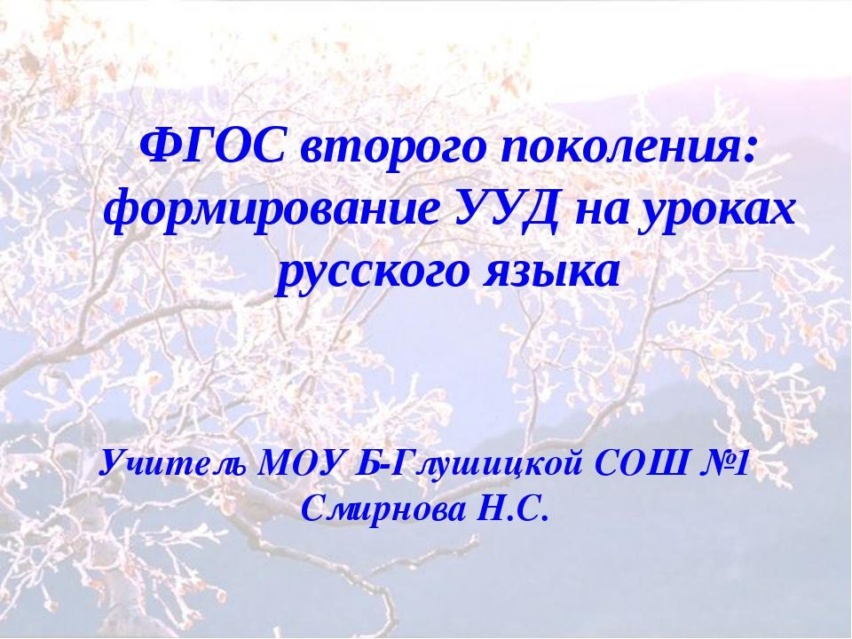 Учитель МОУ Б-Глушицкой СОШ №1 Смирнова Н.С. ФГОС второго поколения: формиров...