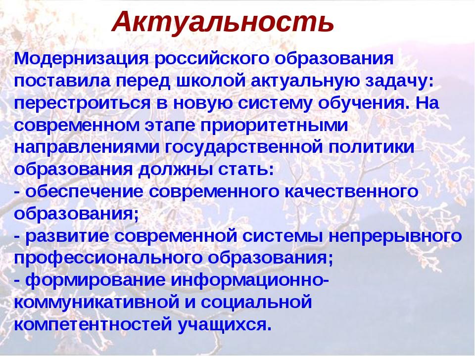 Актуальность Модернизация российского образования поставила перед школой акту...