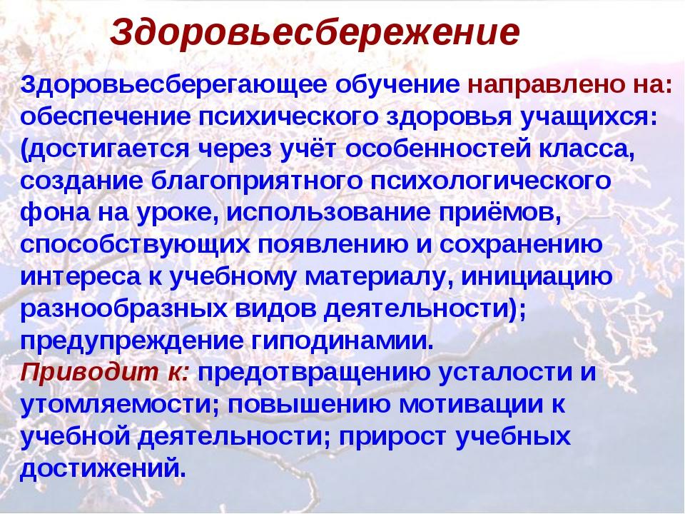 здоровьесбережение на уроках русского языка бортового компьютера само