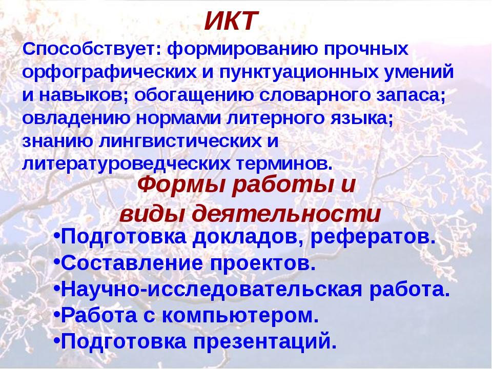 ИКТ Способствует: формированию прочных орфографических и пунктуационных умени...