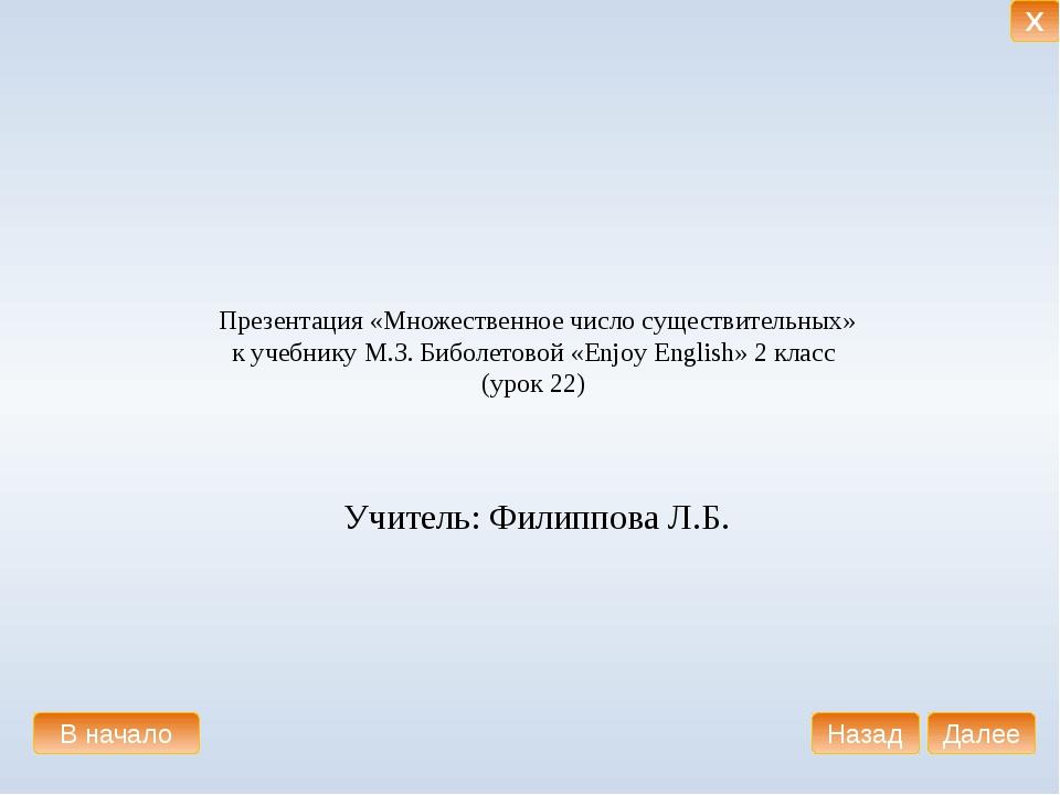 Презентация «Множественное число существительных» к учебнику М.З. Биболетово...