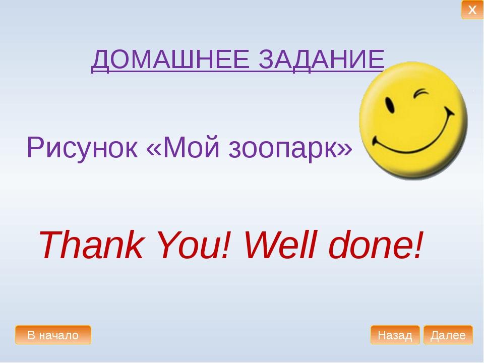 Thank You! Well done! ДОМАШНЕЕ ЗАДАНИЕ Рисунок «Мой зоопарк» В начало Далее Н...