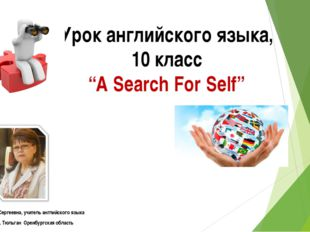"Урок английского языка, 10 класс ""A Search For Self"" Грязнова Валентина Серге"