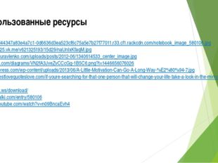 Использованные ресурсы http://e7254d44347a83e4a7c1-0d6636d3ea523cf6c75a5e7b27