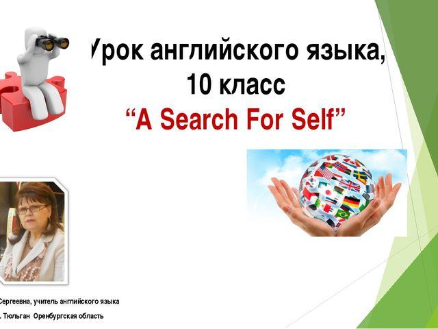 "Урок английского языка, 10 класс ""A Search For Self"" Грязнова Валентина Серге..."