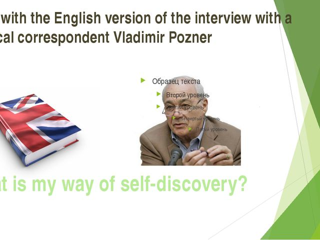 Work with the English version of the interview with a political correspondent...