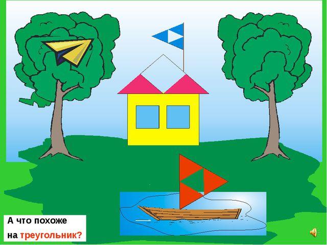 А что похоже на треугольник?
