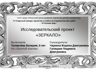 ОАОУ ДОД «Областной Центр развития творчества детей и юношества» IV Открытый