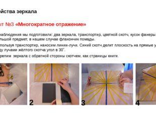 3. Свойства зеркала Опыт №3 «Многократное отражение» Для наблюдения мы подгот
