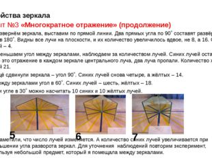 3. Свойства зеркала Опыт №3 «Многократное отражение» (продолжение) 3. Разверн