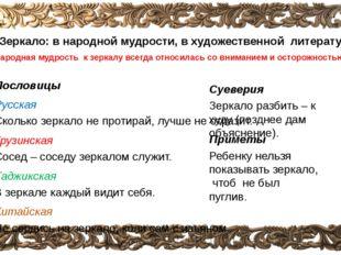 2. Зеркало: в народной мудрости, в художественной литературе Народная мудрост
