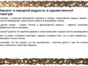 2. Зеркало: в народной мудрости, в художественной литературе Например, с помо