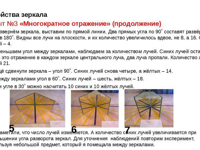 3. Свойства зеркала Опыт №3 «Многократное отражение» (продолжение) 3. Разверн...