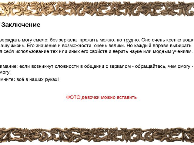 5. Заключение Утверждать могу смело: без зеркала прожить можно, но трудно. Он...