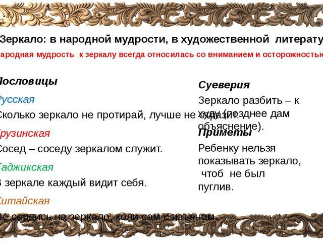 2. Зеркало: в народной мудрости, в художественной литературе Народная мудрост...