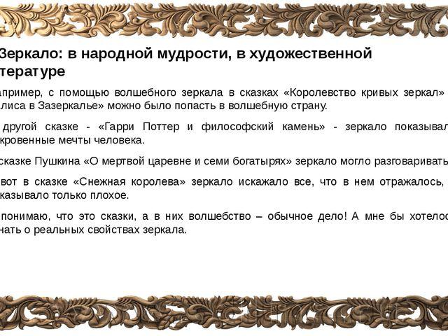 2. Зеркало: в народной мудрости, в художественной литературе Например, с помо...