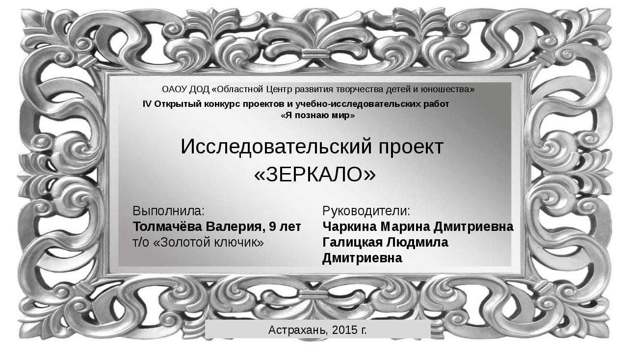 ОАОУ ДОД «Областной Центр развития творчества детей и юношества» IV Открытый...