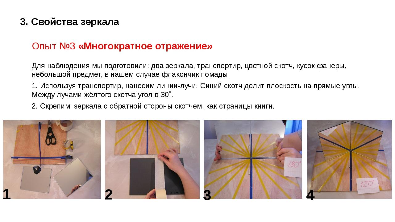 3. Свойства зеркала Опыт №3 «Многократное отражение» Для наблюдения мы подгот...